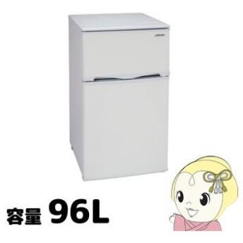 在庫僅少 アビテラックス 2ドア冷蔵庫 96L ホワイト AR-100E