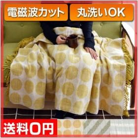 電気ひざ掛け 膝掛け 電気毛布 電磁波