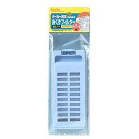 ELPA(エルパ) JW-RFK42AH 洗濯機用糸くずフィルター(ハイアール用)