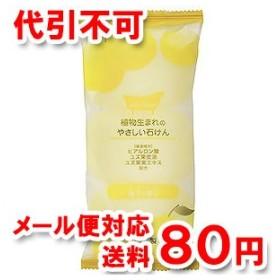 植物生まれのやさしい石けん 柚子の香り 80g×3コ入 メール便送料無料