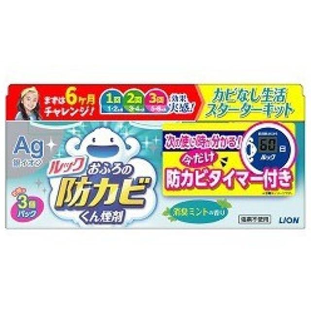 (企画品)ルック 防カビくん煙剤 ミント 3コパック+タイマー付 ( 5g3コ入 )/ ルック