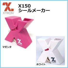 XYRON ザイロン X150 シールメーカー マゼンタ・XRN150MGA