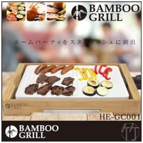 ヒロコーポレーション BAMBOO GRILL バンブーグリル ホットプレート HE-GC001 ホワイト