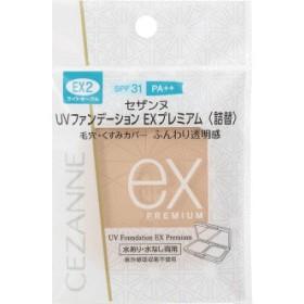 セザンヌ化粧品 セザンヌ UVファンデーション EXプレミアム EX2:ライトオークル 詰替 10g