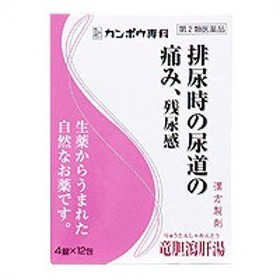 《クラシエ薬品》 竜胆瀉肝湯エキス錠 48錠 【第2類医薬品】