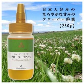 クローバー蜂蜜 250g (単品) 近藤養蜂場 [蜂蜜 はちみつ ハチミツ]