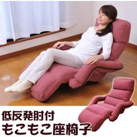 座椅子 座いす 座イス おしゃれ チェア ソファ