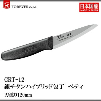 フォーエバー 銀チタンハイブリッド包丁 ペティ120mm GRT-12