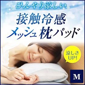 接触冷感 メッシュ枕パッド MMP-M  布団 冷感 ひんやり