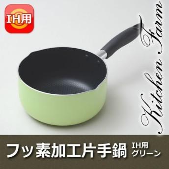 フッ素加工片手鍋 18cm IH対応 グリーン KTIH-18G
