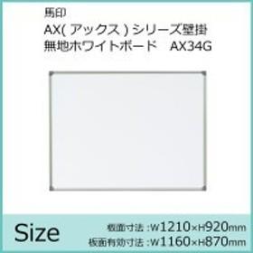 馬印 AX(アックス)シリーズ壁掛 無地ホワイトボード W1210×H920 AX34G