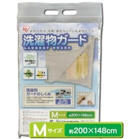 洗濯物ガード Mサイズ SMG-2015 アイリスオーヤマ
