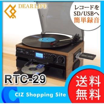 レコードプレーヤー マルチレコードプレーヤー アナログ デジタル変換 SD USB CD RTC-29 スピーカー内蔵 (送料無料)