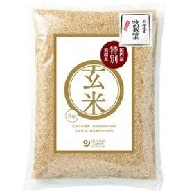 オーサワ 特別栽培米 玄米 北海道産 ( 2kg )/ オーサワ