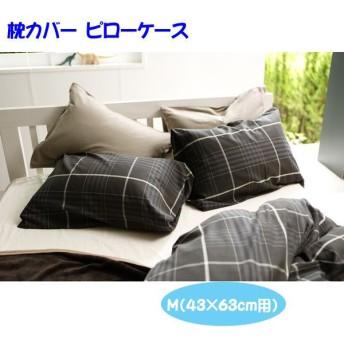 枕カバー ピローケース ケント M 43×63cm