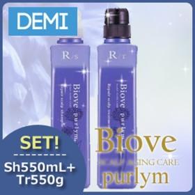 デミ ビオーブ ピュリム リペアスキャルプ シャンプー 550mL + トリートメント 550g セット 美容室 ヘアサロン専売品