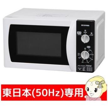 【東日本専用・50Hz】 IMB-T171-5 アイリスオーヤマ 電子レンジ ターンテーブル