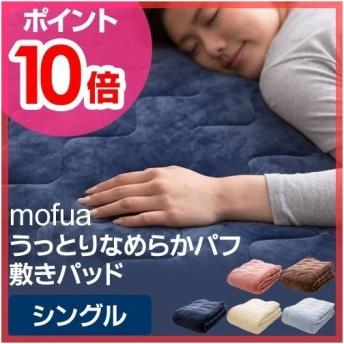 敷きパッド シングル シーツ mofua うっとりなめらかパフ 送料無料の特典