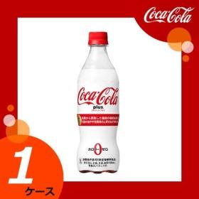 コカ・コーラプラス 470mlPET 1ケース24入 【メーカー直送/日本郵便/代引不可/全国送料無料】