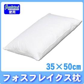 (在庫処分特価!) (枕 まくら)枕 洗える新素材枕 フォスフレイクス枕 まくら ピロー 35×50cm PFS-3550 アイリスオーヤマ