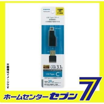 多摩電子 変換アダプタ USB3.1準拠 Type-C/USB変換アダプタ ブラック [品番:TH70CAFK] 多摩電子 [携帯関連 変換アダプタ]