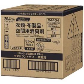 花王 リセッシュ除菌EX デオドラントパワー 10L