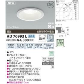 コイズミ照明(KOIZUMI) LED防雨防湿ダウンライト【電気工事必要】 LED(昼白色) 白熱球60W相当 AD70993L