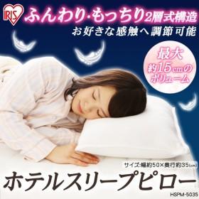 枕 まくら 洗える ピロー 安眠 肩こり ホテルスリープピロー ふわふわタイプ 寝具 HSPM-5035 ホワイト アイリスオーヤマ  あすつく