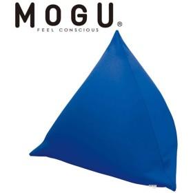 MOGU(モグ):気持ちいい三角クッション 本体(カバー付) ロイヤルブルー 19823