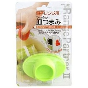 レンジパートナーII 電子レンジ用 やわらか皿つまみ グリーン ( 1コ入 )