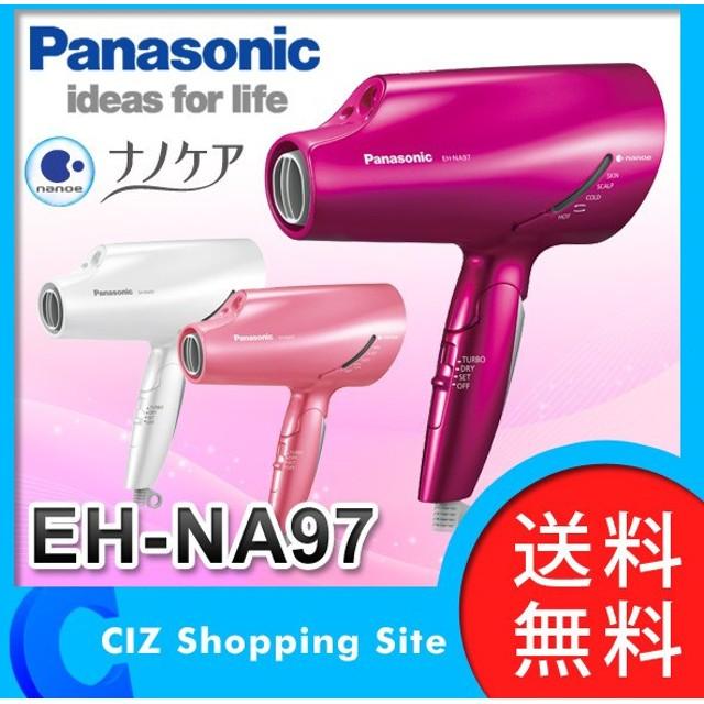 ドライヤー ナノケア (送料無料) パナソニック(Panasonic) ヘアードライヤー ナノイー ドライアー EH-NA97