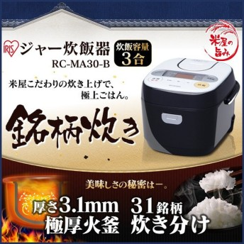 炊飯器 3合 アイリスオーヤマ 釜 米屋の旨み 銘柄炊き ジャー炊飯器 RC-MB30-B