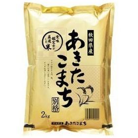 秋田県産あきたこまち 別格 ( 2kg )