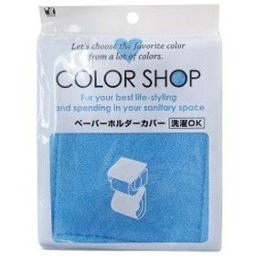 カラーショップ ペーパーホルダーカバー ブルー ( 1コ入 )