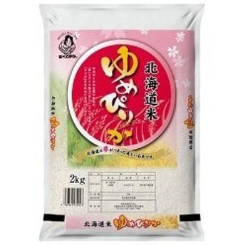 平成30年度産 おくさま印 北海道産ゆめぴりか ( 2kg )/ おくさま印