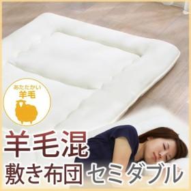 敷布団 羊毛 セミダブル FYS-SD