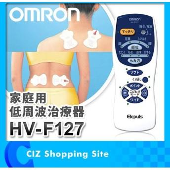 低周波治療器 オムロン パット エレパルス HV-F127