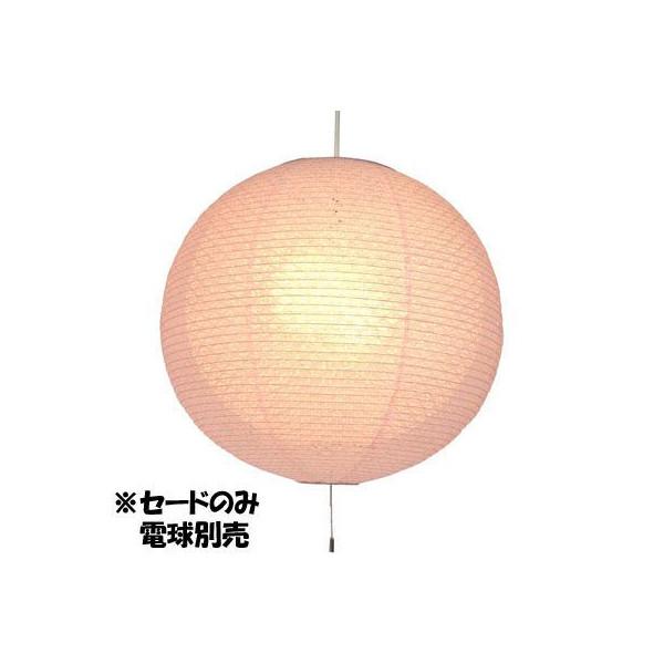 ペンダントセードSLP-1101 コウメチャ in コウメシロ SLP-1101 彩光デザイン 【納期目安:2週間】