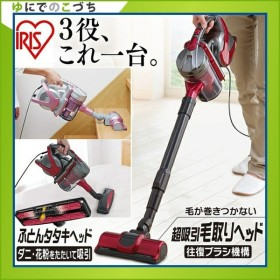掃除機サイクロン サイクロン掃除機 3WAY スティック 掃除機 クリーナー レッド・ピンク IC-S55KF-R アイリスオーヤマ ▼