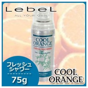 ルベル クールオレンジ フレッシュシャワー 75g