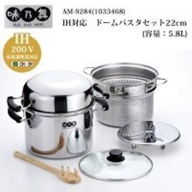 味乃舞 IH対応 ドームパスタセット 22cm AM-9284(1033468) 送料無料