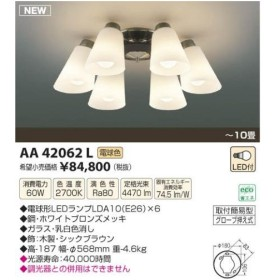 コイズミ照明(KOIZUMI) LEDシャンデリア【電気工事不要】 LED(電球色) 〜10畳 AA42062L