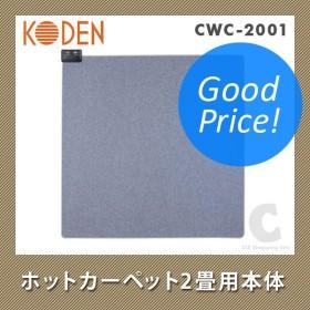 ホットカーペット 2畳 広電 CWC-2001