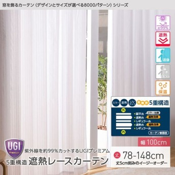 UGI UGIPremium 日本製 5重構造 遮熱レースカーテン 幅100×丈78〜148cm(2枚組 ※5cm刻みのイージーオーダー)遮像 ミラー 保温(代引不可)(B)