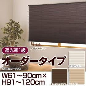 ブラインド ロールスクリーン オーダー ハニカムプリーツ 遮光 1級 シングル W61〜90cm×H91〜120cm(代引不可)