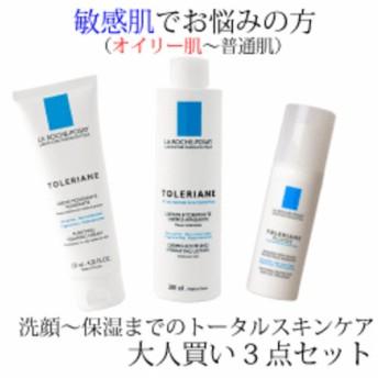 ラロッシュポゼ トレリアン 洗顔・化粧水・乳液 オイリー肌用敏感肌ケア3点セット
