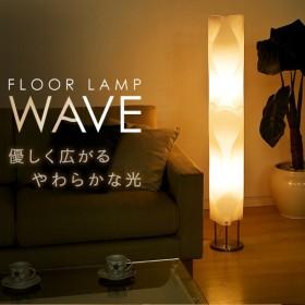 フロアライト 電球付 フロアランプ 照明 おしゃれ 間接照明 寝室 インテリア照明 北欧 モダン MT3003Z【D】