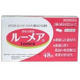 (第(2)類医薬品)ルーメア ( 48錠 )/ ルーメア