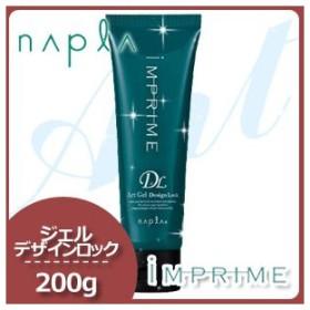 ナプラ インプライム アートジェル デザインロック 200g
