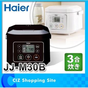 炊飯器 ハイアール(Haier) 3合炊き マイコンジャー 炊飯ジャー JJ-M30B